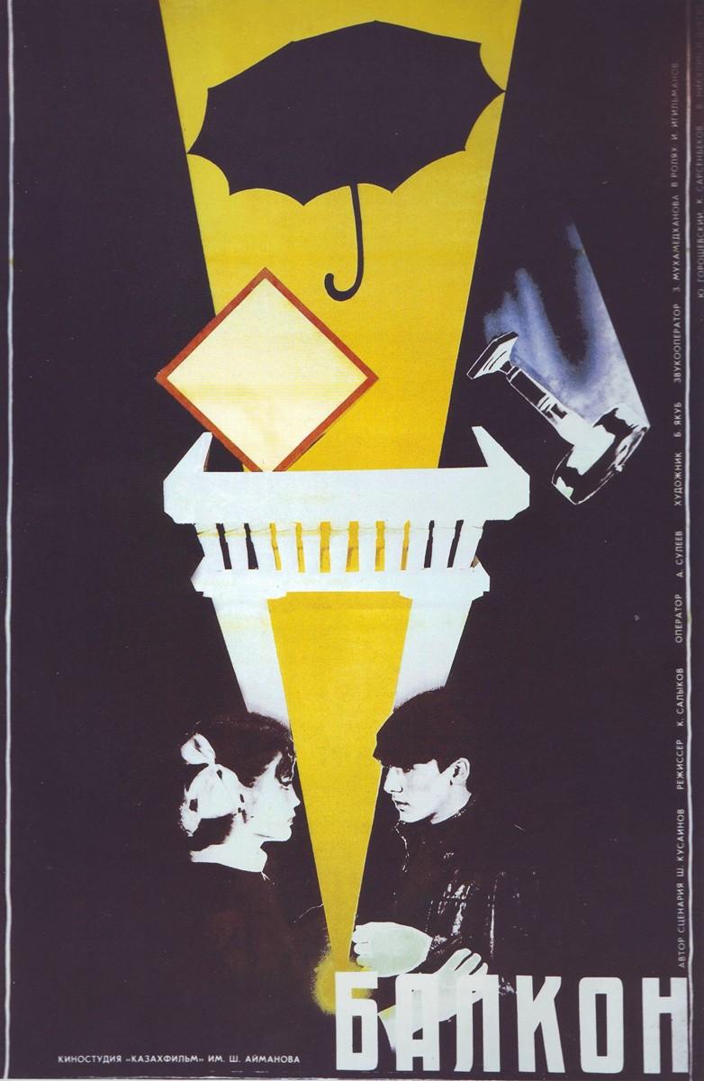 Balkon ((1988))