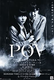POV: Norowareta firumu (2012) Poster - Movie Forum, Cast, Reviews