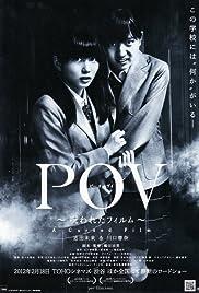 P.O.V. - A Cursed Film Poster