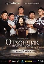 Otkhonchik: Pervaya lyubov'