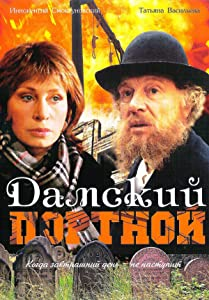 Damskiy portnoy Soviet Union