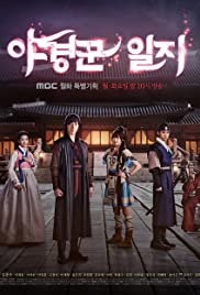 The Night Watchman's Journal Poster