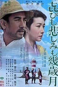 Yorokobi mo kanashimi mo ikutoshitsuki (1957)