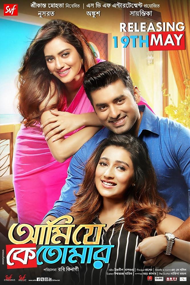 Ami Je Ke Tomar (2017) Bengali Full Movie 480p, 720p, 1080p Download