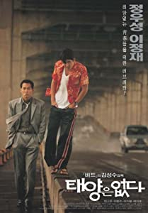 Freemovies online to watch Taeyangeun eobda by Sung-su Kim [1920x1280]
