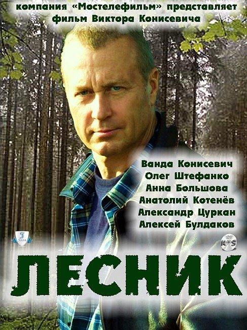 Lesnik (2011)