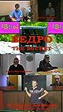 Vedro (2013) Poster
