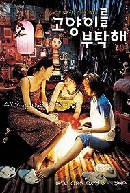 Go-yang-i-leul boo-tak-hae (2001) Poster - Movie Forum, Cast, Reviews