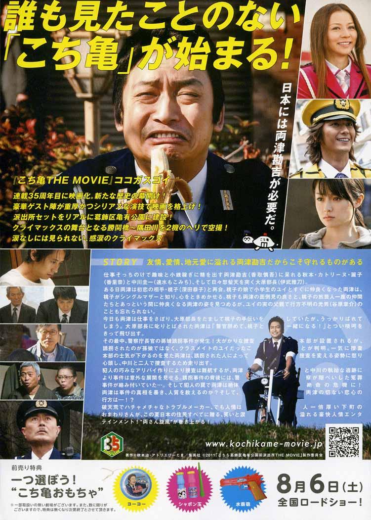 Kochira Katsushika-ku Kameari kouenmae hashutsujo the Movie: Kachidokibashi o heisa seyo! (2011)