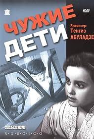 Skhvisi shvilebi (1958)