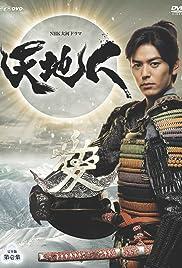 Heart of a Samurai Poster