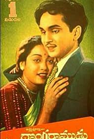 Donga Ramudu (1955)