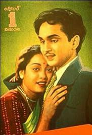 Donga Ramudu Poster
