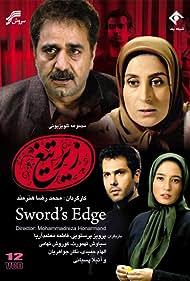 Zir-e tigh (2006)