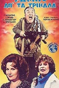 O Rambo ap' ta Trikala (1985)