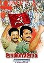 Lal Salam (1990) Poster