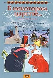V nekotorom tsarstve Poster