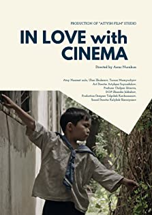 In Love with Cinema (I) (2017)