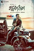 Ayogya Poster