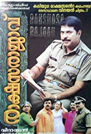 Rakshasa Rajav Poster