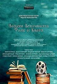 Njihova velicanstva Film i Knjiga