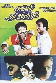 Amala Akkineni, Janakaraj, Jayachitra, Karthik, Nirosha, Prabhu, and Vijayakumar in Agni Natchathiram (1988)