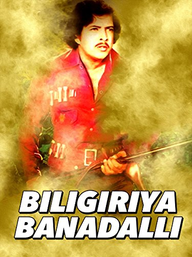 Biligiriya Bandalalli ((1980))
