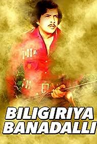 Biligiriya Bandalalli (1980)