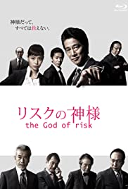 The God of Risk Poster