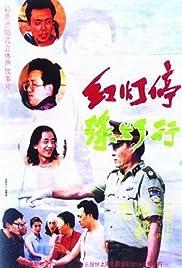 Da zuo deng xiang you zhuan Poster