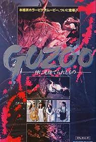 Guzoo: Kami ni misuterareshi mono - Part I (1986)