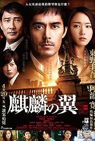 Kirin no tsubasa: Gekijouban Shinzanmono (2011)