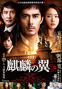 Watch online film movie Kirin no tsubasa: Gekijouban Shinzanmono by Katsuo Fukuzawa [WQHD]