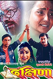 Dakshina Poster