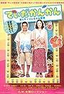 Tida-kankan: Umi to sango to chiisana kiseki (2010)