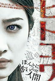 Hitokowa (2012) 1080p