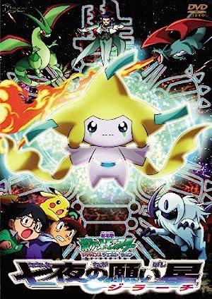Pokemon Movie 6: Bảy Đêm Cùng Ngôi Sao Nguyện Ước Jirachi