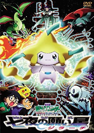 Pokemon Film 6