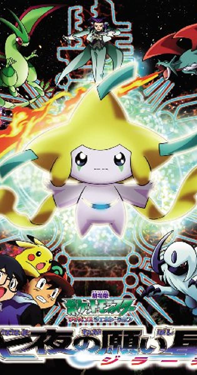 Pokemon Jirachi Wish Maker 2003 Kerry Williams As Jirachi