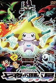 Pokémon: Jirachi - Wish Maker Poster