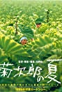 Kikujiro (1999) Poster