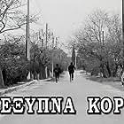 Dyo exypna koroida (1971)