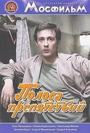 Polosa prepyatstviy Poster