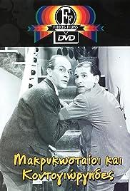 Makrykostaioi kai Kondogiorgides(1960) Poster - Movie Forum, Cast, Reviews