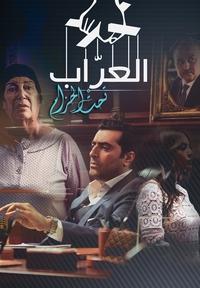 Al-Arrab 1 (2015– )