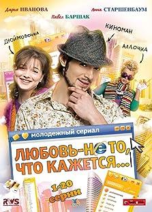 Lyubov - ne to, chto kazhetsya... (2009– )