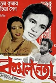 Kamallata Poster