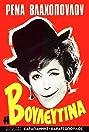 I vouleftina (1966) Poster