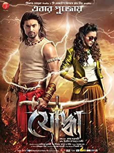 Yoddha The Warrior full movie online free