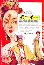 All the King's Men(1983) Poster - Movie Forum, Cast, Reviews
